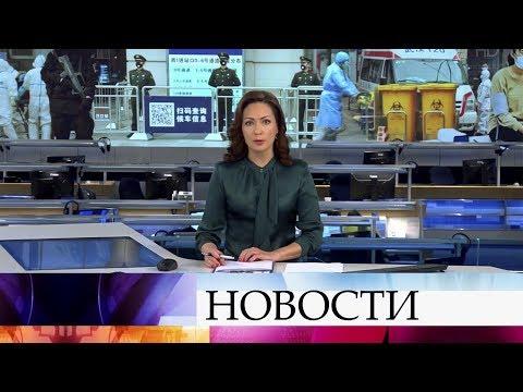 Выпуск новостей в 12:00 от 03.02.2020