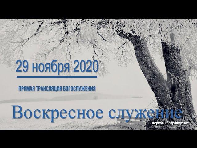 29 ноября 2020 - Воскресное служение