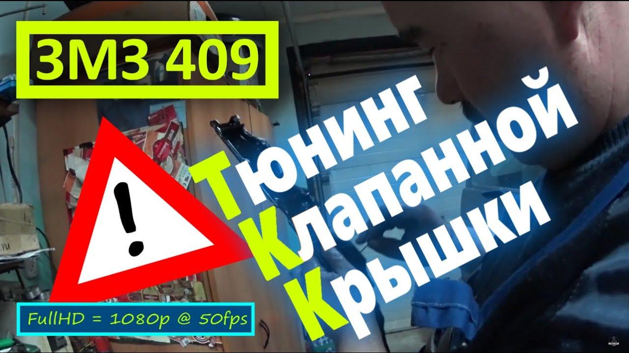 Восстановление постелей распредвала ЗМЗ 406 - YouTube