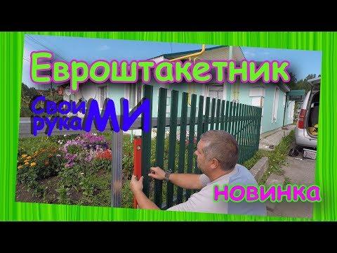 Как сделать забор из евроштакетника своими руками