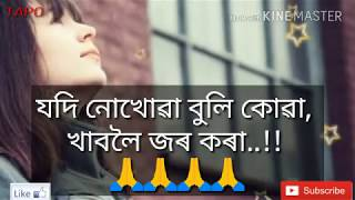 Assamese cut love saying