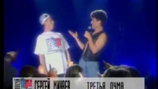 Третья дума (Сейчас прольётся чья-то кровь) - Сергей Минаев - Голосуй или проиграешь!