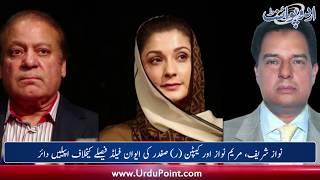 Capt (retd) Safdar reciting Mumtaz Qadri's Naats in jail, will Nawaz Sharif get bail?