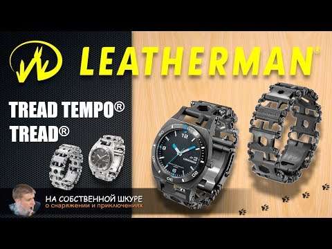 ✓ Leatherman Tread Tempo Мысли о часах и браслете