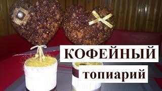 Кофейный топиарий своими руками(Кофейный топиарий или Кофейное дерево - это Дерево Счастья из кофейных зерен. Кофейное дерево легко сделать..., 2015-05-15T10:57:09.000Z)