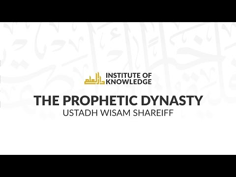 Part 1 - The Prophetic Dynasty with Ustadh Wisam Sharieff