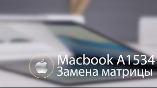 видео Ремонт MacBook 12