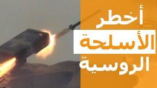 بالفيديو: تعرف على أخطر الأسلحة الروسية التي دحرت الإرهابيين في سوريا