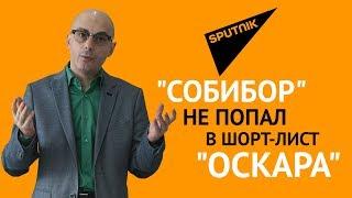 "Гаспарян: ""Собибор"" не попал в шорт-лист ""Оскара"""