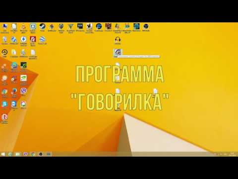 Программа Говорилка - для озвучки текста и создания аудиофайла из текста.