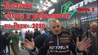 """Выставка """"Охота и рыболовство на Руси"""" 2020 часть 1"""