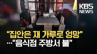 """""""집안은 재 가루로 엉망""""…""""음식점 주방서 불"""" / K…"""