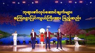 အမျိုးသား သံပြိုင် - (ဘုရား၏အမှုတော်များ စကြဝဠာပြင်ကျယ်ကြီးအား ဖြည့်ဆည်း) နှုတ်ကပတ်တော် ဓမ္မသီချင်း