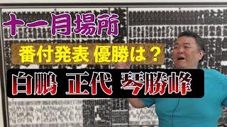 【緊急配信】白鵬 正代 琴勝峰  11月場所の活躍する力士は?番付表で解説