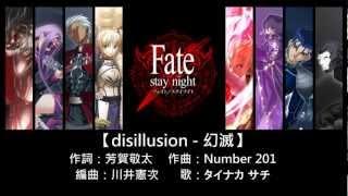 Fate/stay night - disillusion (中文+日文字幕)