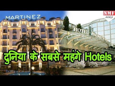 ये हैं world के most expensive hotels, किराया सुनकर उड़ जाएंगे होश