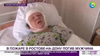 Это был конец света: очевидцы о пожаре в Ростове-на-Дону - МИР24