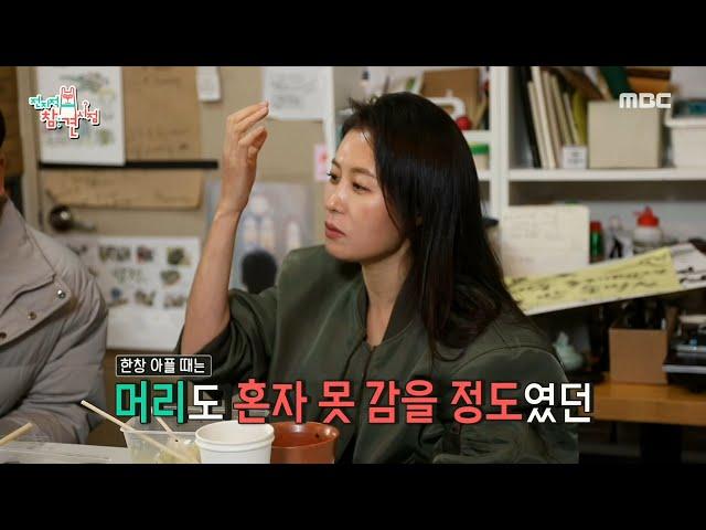 [전지적 참견 시점] 두 여자의 뜨거운 우정♨ 친구의 우렁 각시가 되어준 문소리!, MBC 210123 방송