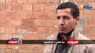 تحريات : القصة الكاملة لمقتل الشاب البطل حمزة بن سراي ..