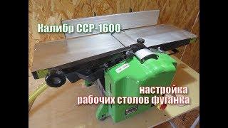 калибр ССР-1600 - настройка рабочих столов фуганка