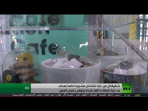 غزة.. محاربة البطالة عبر مشاريع خاصة  - 16:54-2021 / 10 / 17