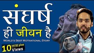 Struggle | Motivational Video in Hindi | संघर्ष ही जीवन है | Anant Ambani | Arunima Sinha