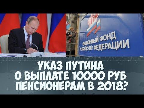 Указ Путина о выплате 10000 рублей пенсионерам в 2018 году