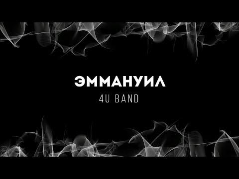 [4U Band] Эммануил | Lyrics