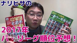今度はパ・リーグ順位予想だ! □ ブログ ナリの趣味部屋はいぱ~!: htt...