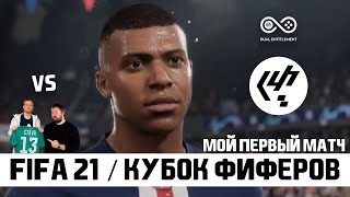 FIFA 21 и Кубок Фиферов - мой первый матч со STAVR'ом