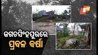 Cyclone Titli impact: Rain lash various parts of Odisha, Jagatsinghpur records highest rainfall