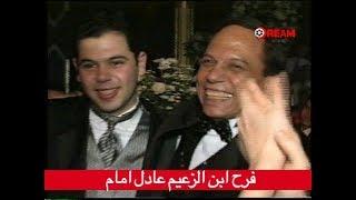 فرح رامي عادل امام.. شوفوا الزعيم عمل ايه في فرح ابنه