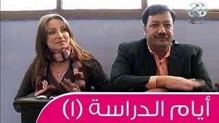 كواليس أيام الدراسة | تصوير مشهد قصة حياة الاستاذ عدنان