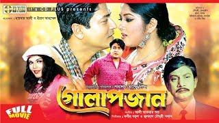 Golapjan   গোলাপজান   Ferdous   Moushumi   Nasrin   Probir Mitra   Bangla Movie