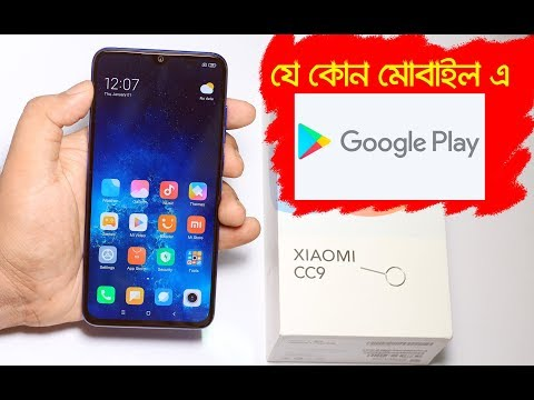 কিভাবে ! How To Install Google Play Services On Xiaomi / Redmi Chinese ROM