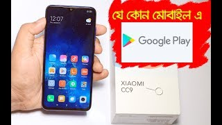 How To Install Google Play store On Xiaomi/Redmi/Mi Chinese version || Google Play Services On ||.