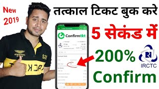 How To Book 100% Confirm Tatkal Ticket in just 5 seconds/Book online tatkal ticket confirm screenshot 5