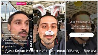 Дима Билан Из жизни 23 го дня июля 2018 года ... Москва и прямой эфир
