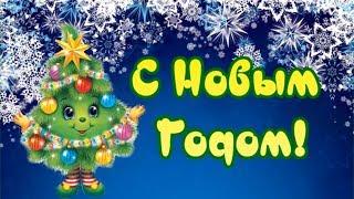 С Новым Годом! Видео открытка Поздравление с новым годом!