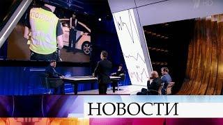 В программе «На самом деле» обсудят скандальную инсценировку убийства Аркадия Бабченко.