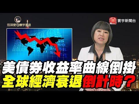 20191206【琪斐大放送】美债券收益率曲线倒挂