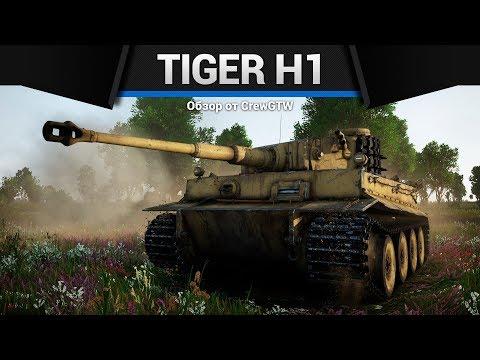Tiger H1 ТАКТИЧЕСКАЯ ОШИБКА в War Thunder