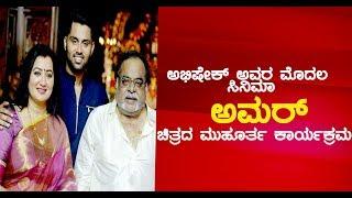 Ambareesh Son& 39 s Amar Movie Muhurat Newsi9 Kannada