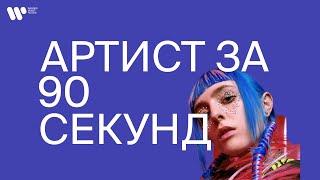 Ashnikko | Артист за 90 секунд