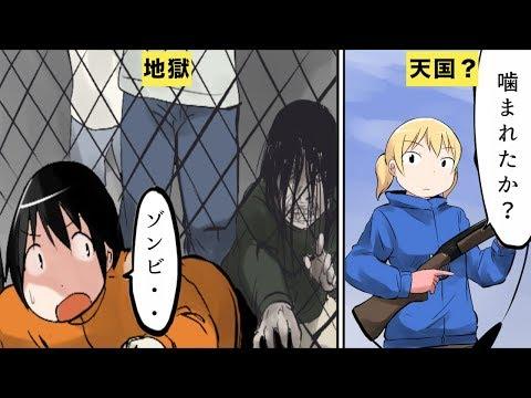 【漫画】人類滅亡して最後の1人になったら?Part3【マンガ動画】
