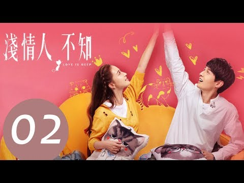 【ENG SUB】《浅情人不知 Love is Deep》EP02——主演:胡耘豪,康宁,赵毅新