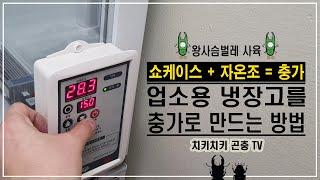 업소용 냉장고(쇼케이스)에 자온조를 달아 충가만들기 _…