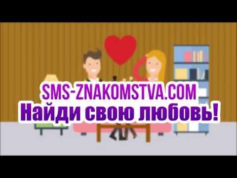 sms знакомства деревня базлово