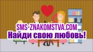 СМС знакомства, знакомства по смс, любовь(http://sms-znakomstva.com/ Смс знакомства, знакомства по смс - это отличная услуга для тех людей у которых не хватает..., 2015-06-23T12:16:31.000Z)