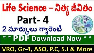 Life Science Part - 4  for All competitive Exams  special must watch now by SRINIVAS Mech